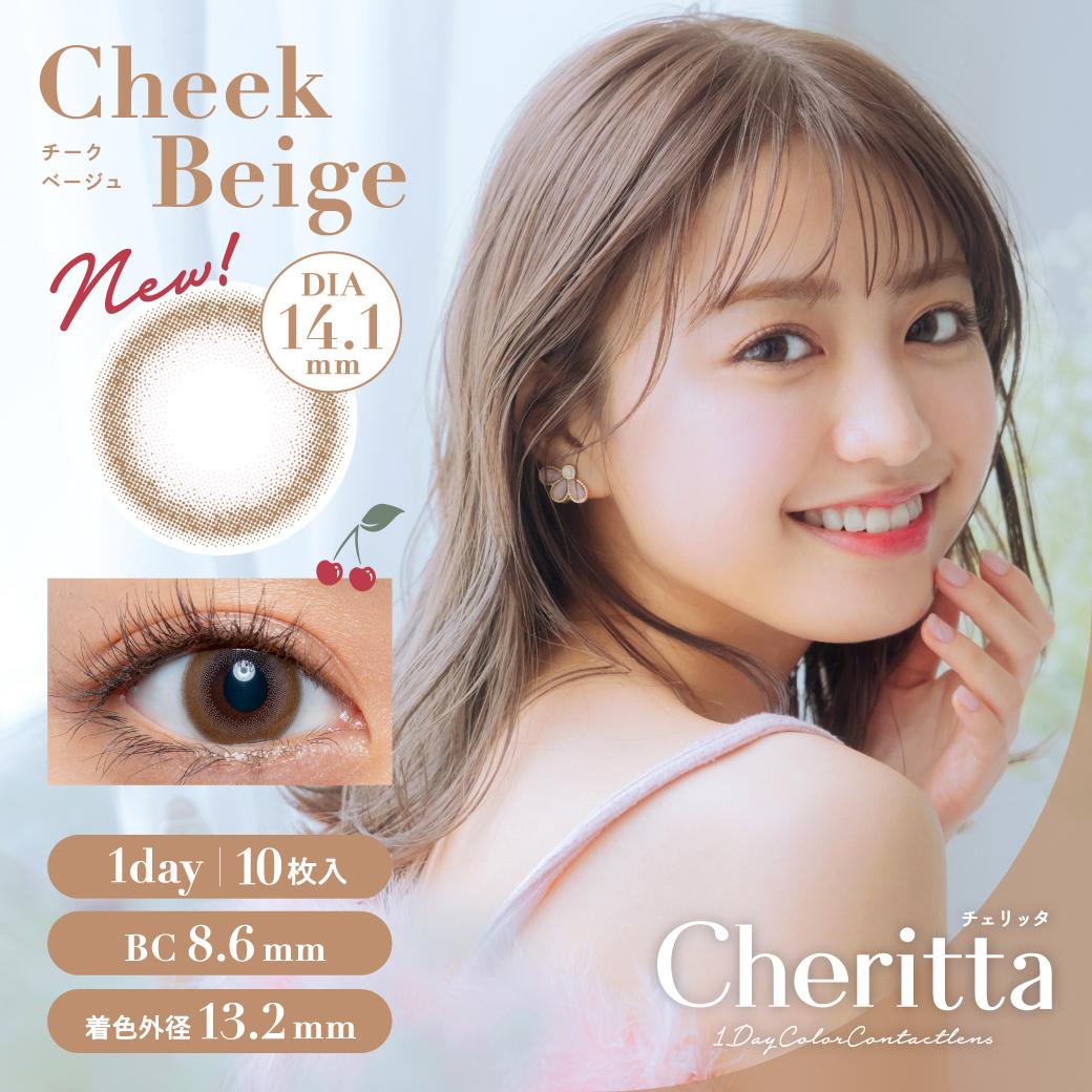 Cheek Beige